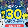 ポイント最大30倍!夏のスペシャルキャンペーン第2弾開催!