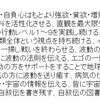 """""""愛貨""""のやりとり 愛の行動Lv9:全宇宙と交信する"""