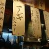 行ってみたかった京都の居酒屋「百練」に再チャレンジ