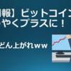 【朗報】ビットコインがようやくプラスに!!