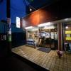【西新井】麺屋 鳳 で二郎系ラーメンでしょう