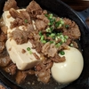 【馬車道】肉バルで牛すじ煮込みランチ|肉バル ANCHOR GROUND 馬車道店