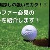 【ゴルファー必見】ゴルフ場探しの強いミカタを紹介します!【おススメゴルフ場】