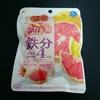 【グミレポ】果汁グミ グレープフルーツ味 鉄分入り 【Meiji】 ~機能性グミとは?~