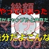 8月初週土日競馬結果【消えた栄光】