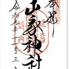 山家神社の御朱印(長野・上田市)〜真田神社が いくつあっても構わない・・・《秋の ゆるゆる信州❺》
