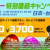 台湾へ片道0円から!!タイガーエアーでセール開催です!!