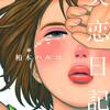 漫画【失恋日記】ネタバレ無料