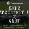 熱いアウトドアの夏を KEENのサンダル「ZERRAPORT II」で気分もクールに過ごそう!(PR)