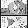 お父さんへのLINE