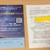 「上州武尊山スカイビュートレイル70」と「FTR100 」