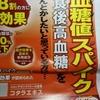 コタラエキス|飲むだけで食後血糖が下がるお茶の新聞広告