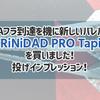 【バレル】Aフラ到達を機に新しいバレル「TRiNiDAD PRO Tapia」を買いました!投げインプレッション!