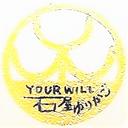 YOURWILL石屋ゆりかご のブログ