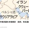 MyPicks: 自衛隊の中東派遣を本格検討 政府、有志連合は不参加 (共同通信)
