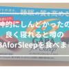 精神的にしんどかったので良く寝れると噂のGABAforSleepを食べました