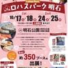【兵庫県明石】ロハスパーク明石で買い物なし