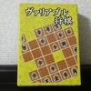 ある種の量子将棋『ヴァリアブル将棋』の感想