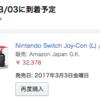 Nintendo Switch予約しました