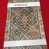 紗刺し帯という珍しい帯をご存知ですか?