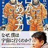 宇宙・日本文化・観光がテーマの3冊の本 2020