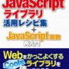 JavaScriptで乱数を表示する方法