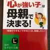 【読書】『「心が強い子」は母親で決まる!』を父親が読んでみた~
