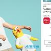 ユニクロ・GU×d払い 対象エアリズム/Tシャツ2点以上同時購入で1点分をdポイント還元 この時期にオンラインじゃなくて店舗?との思いもありますが・・・【~4/9】