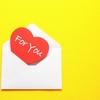 志望動機には愛を込める!応募書類とは採用担当者へのラブレター!