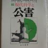 宇井純「続・現代科学と公害」(勁草書房)