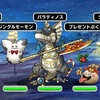 【DQMSL】みんぼう「聖夜の財宝島」1ターン攻略!マスタードラゴンやレジェンドおろちが最適!