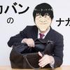 ボッチ大学生。近松おこめのカバンの中身を紹介します。