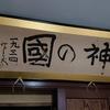 【近江八幡市】ウィリアム・メレル・ヴォーリズと満喜子夫人 二人が暮らした『神の國』