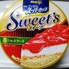 明治エッセルスーパーカップSweets  【苺ショートケーキ】レビュー