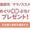 【舞台めぐり】埼玉×アニメ・マンガ横断ラリー 第4弾[飯能市:ヤマノススメ]