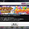 なにやら新イベント「LIVE Carnival」というのが登場予定のようです!