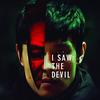 韓国映画の真骨頂 ◆ 「悪魔を見た」
