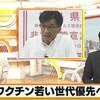 福島県の福島市がコロナ接種を、若い世代優先に切り替えたそうです。