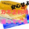 【焦ることなかれ】クレジットカードを不正利用された時の対処法!超簡単解説!