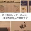 【ISOT】新日本カレンダーさんは面白い紙製品が盛りだくさん
