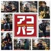 【4/4出演者更新・日程表はこちら】第4回アコパラ!出演者募集中です!!