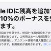 Apple ID入金で10%ボーナスキャンペーン:4月3日までの期間限定