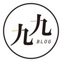 九九ブログ