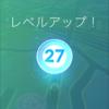 【ポケモンGO】27レベルの現状と目標