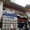 二月大歌舞伎「名月八幡祭」で降る雨は・・・