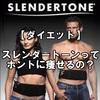 【ダイエット②】スレンダートーンってホントに痩せるの?