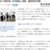 「日本の厚生労働省、新型コロナ感染の判定にPCR検査は不要、抗原検査のみでOKと決定。」