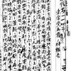 戦前期外務省記録「韓国東学党蜂起一件」より 「東学党再發ノ件 報告」 1894.8.30  他