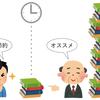 「100時間節約」する読書法