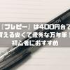 『プレピー』は400円台で買える安くて優秀な万年筆!初心者におすすめ